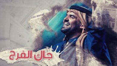 Photo of كلمات جاك الفرج – حسين الجسمي مكتوبة