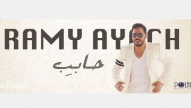 Photo of كلمات أغنية حابب للفنان رامي عياش مكتوبة