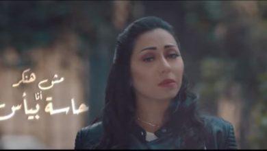Photo of كلمات حاسة بيأس – شيماء الشايب مكتوبة