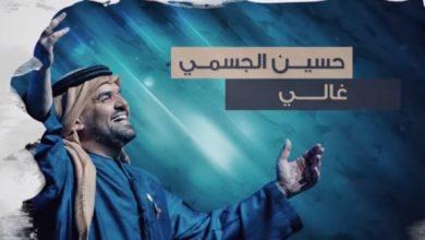 Photo of كلمات غالي – حسين الجسمي