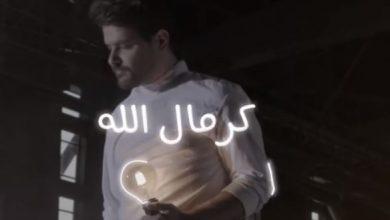 Photo of كلمات كرمال الله – ناصيف زيتون مكتوبة