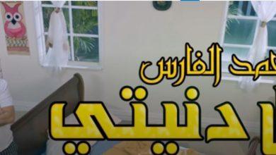 Photo of كلمات كل دنيتي – محمد الفارس