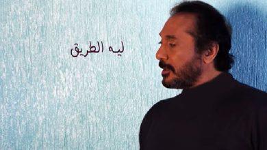 Photo of كلمات ليه الطريق – علي الحجار