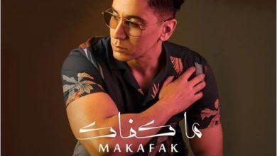 Photo of كلمات أغنية ما كفاك للفنان أيمن الأعتر مكتوبة