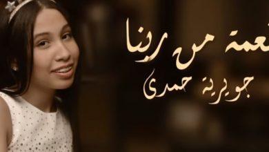 Photo of كلمات نعمة من ربنا – جويرية حمدي