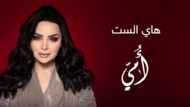 Photo of كلمات هاي الست أمي , ديانا كرزون مكتوبة