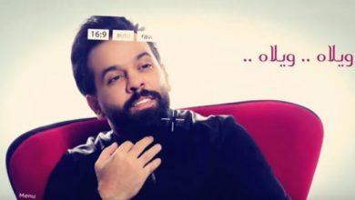 Photo of كلمات أغنية ويلاه – أحمد جواد