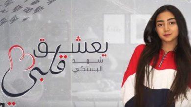 Photo of كلمات يعشق قلبي – شهد البستكي