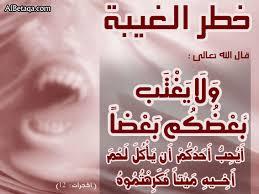 Photo of اياك والغيبة والنميمة والبهت وكلام ذي الوجهين