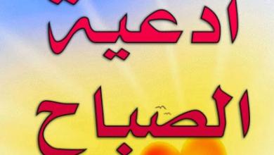 Photo of ادعية الصباح مكتوبة