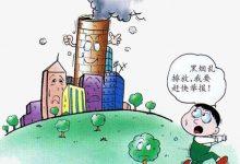 Photo of اضرار تلوث الهواء على الصحة