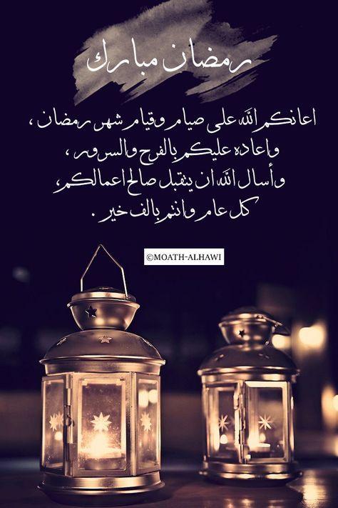 تهنئة رمضان للاخت رسائل رمضان للاخت تهنئة رمضان لاختي مجلة رجيم