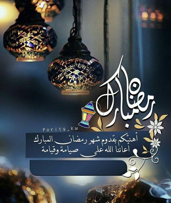 تهنئة رمضان للاخت , رسائل رمضان للاخت , تهنئة رمضان لاختي