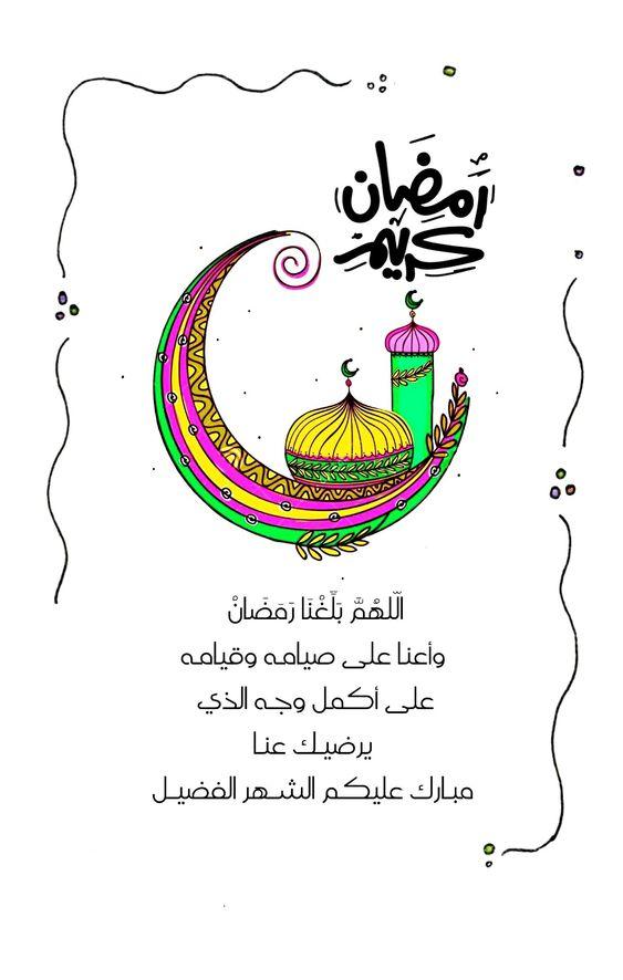 تهنئة رمضان للزوج , عبارات تهاني رمضان للزوج , رسائل رمضانية