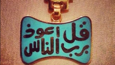Photo of حالات واتس اب عن الحسد مميزة