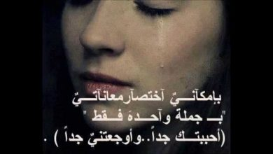 Photo of حالات واتس اب قصيره حزينه
