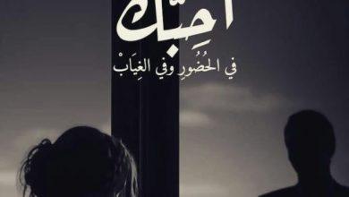 Photo of حالات واتس حب كتابه