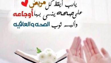 Photo of دعاء المريض لنفسه