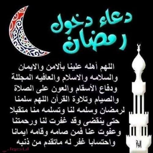 دعاء دخول شهر رمضان 2019