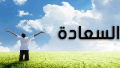 Photo of دعاء لسعادة القلب