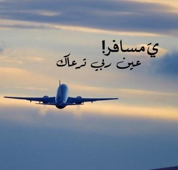 دعاء لشخص مسافر