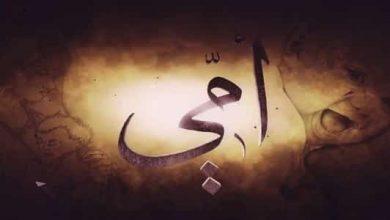 Photo of دعاء للميت الام