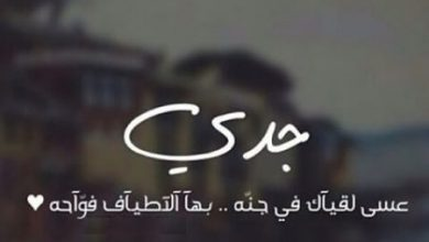 Photo of دعاء للجد المتوفي