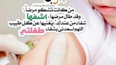 Photo of دعاء للمريضة بنتي