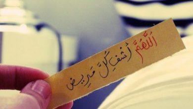 Photo of دعاء للمريض صديقي
