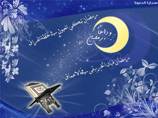 همسات عن رحيل شهر رمضان تغريدات وداع رمضان عبارات مؤثرة عن وداع رمضان خواطر قصيرة وداعا رمضان مجلة رجيم