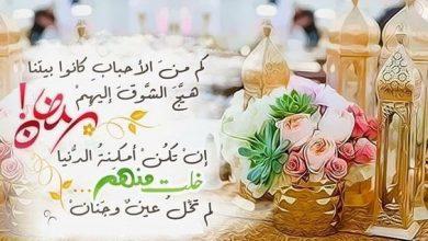 Photo of تهنئة رمضان للاخ , رسائل رمضان لأخي