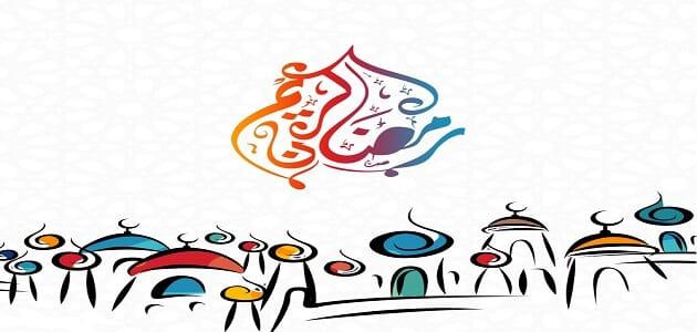 صور تهنئة بمناسبة شهر رمضان الكريم 2019