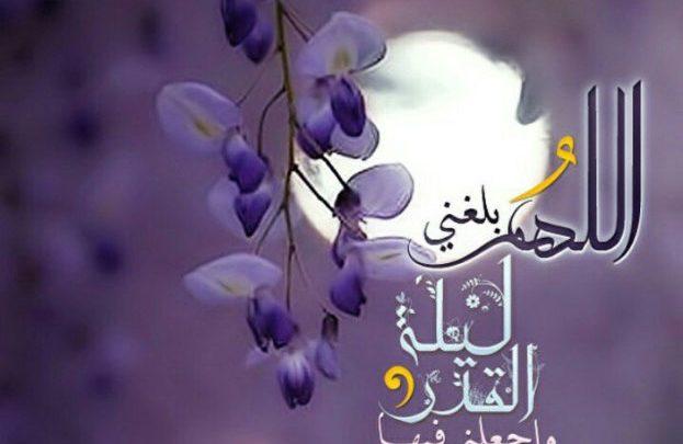 صور دعاء العشر الاواخر من رمضان - صور مكتوب عليها دعاء العشر الاواخر - صور دعاء ليلة القدر