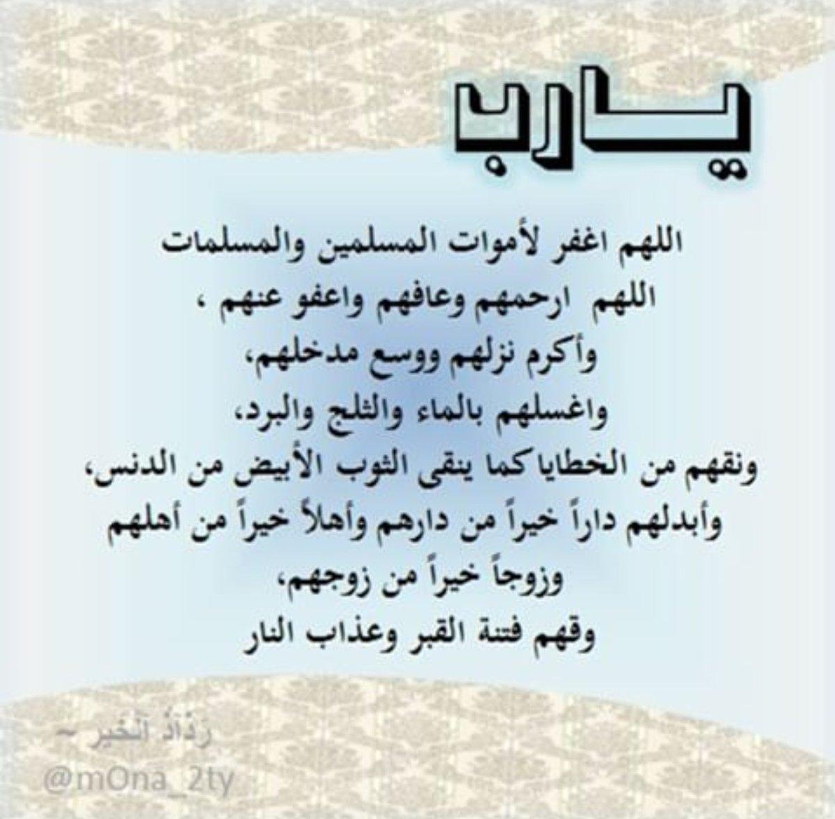 صور دعاء للميت في رمضان 2019 صور مكتوب عليها دعاء للميت برمضان رمزيات دعاء للاموت رمضان مجلة رجيم