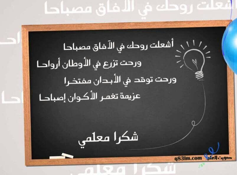 دعاء للمعلمة ادعية قصيرة للمعلمة صور مكتوب عليها دعاء للمعلمة مجلة رجيم