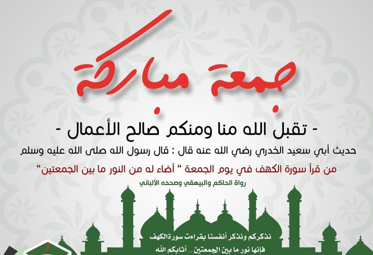 جمعة رمضان