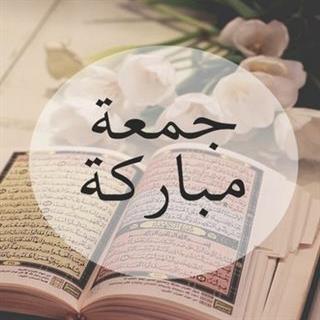 عبارات عن جمعة رمضان , رسائل جمعة رمضان , دعاء جمعة رمضان , واتس اب عن جمعة رمضان