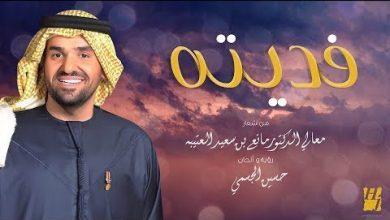 Photo of كلمات فديته – حسين الجسمي