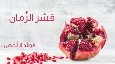 Photo of كيف أستخدم قشر الرمان لتضييق المهبل