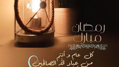 Photo of عبارات حلوة عن شهر رمضان 2019 , كلمات رائعة عن رمضان , رسائل قصيرة عن رمضان 1440