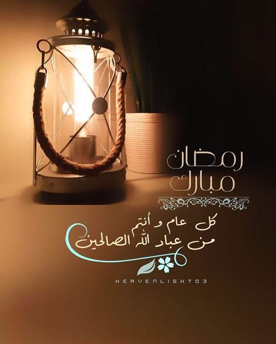 كلمات رائعة عن رمضان