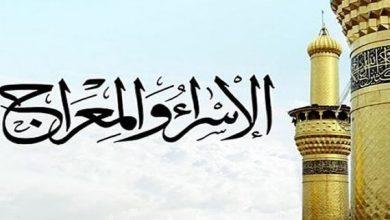 Photo of دعاء ليلة الإسراء والمعراج