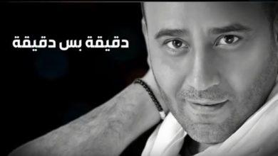 Photo of كلمات أغنية دقيقة – مجد القاسم