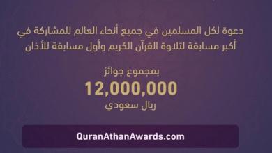 Photo of رابط التسجيل في مسابقات القرآن والأذان العالمية