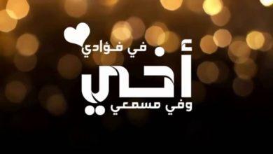 Photo of كلام عن الاخ