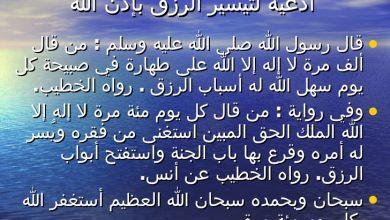 Photo of دعاء للأخ بالرزق