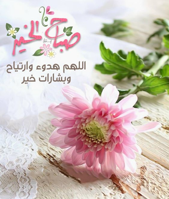 اللهم هدوء النفس وبشارات الخير