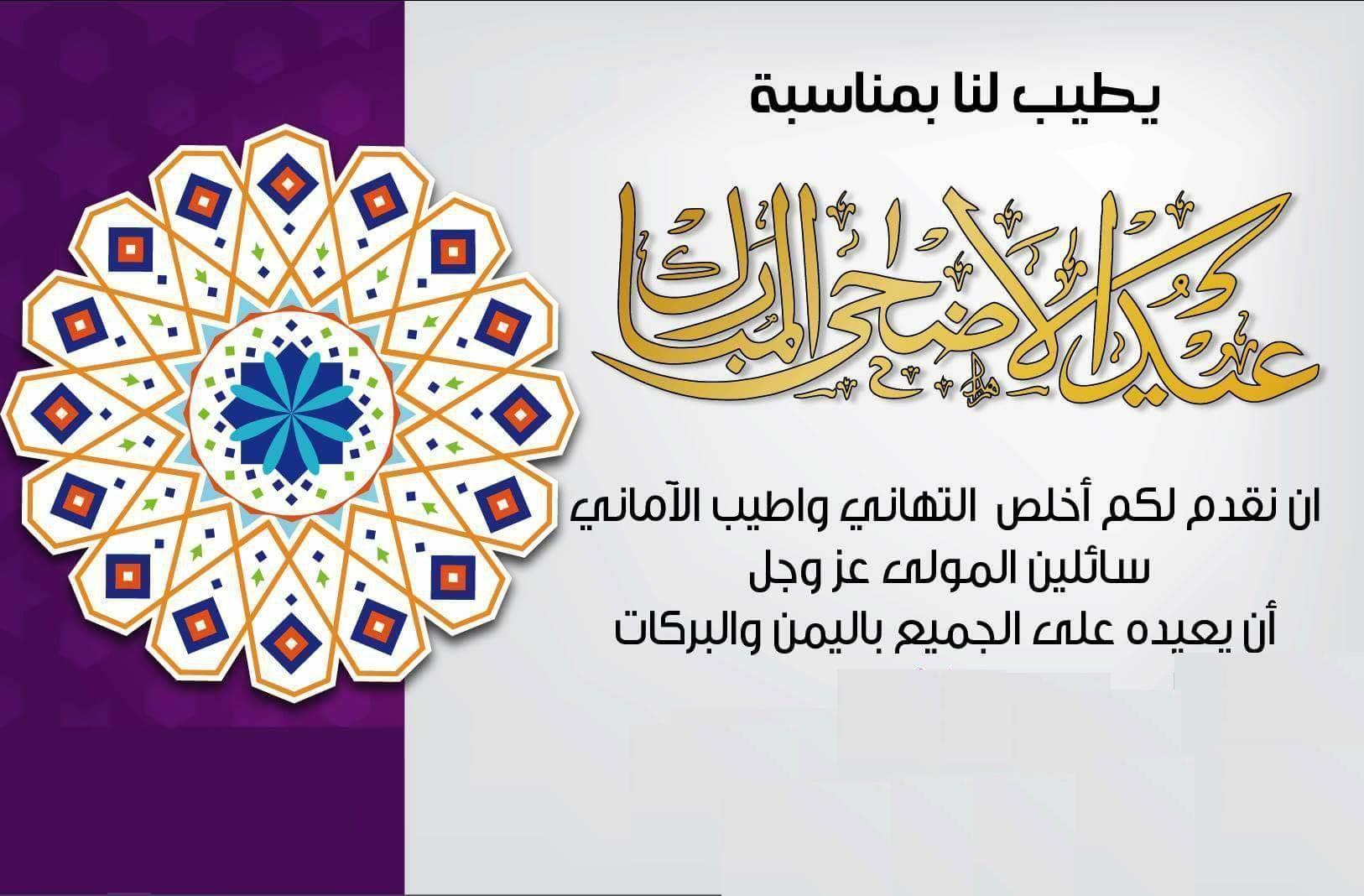 تهنئة عيد الأضحى لاخواني