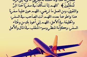 Photo of دعاء للأخ المسافر