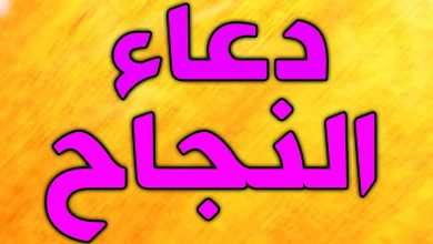 Photo of رسائل دعاء بالنجاح
